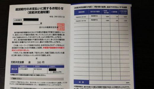 追加給付のお支払いに関するお知らせ(再就職手当の金額)
