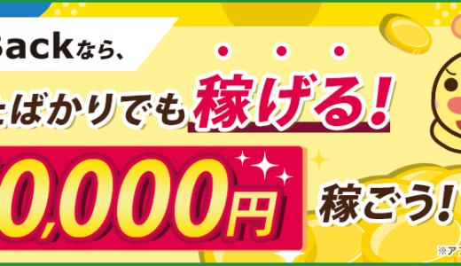 A8.netで5万円稼ぐ方法